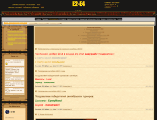 e2-e4.ucoz.ru screenshot