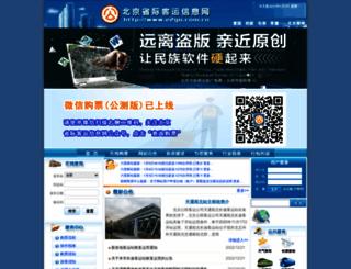 e2go.com.cn screenshot