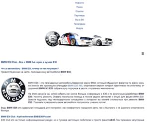 e30club.ru screenshot