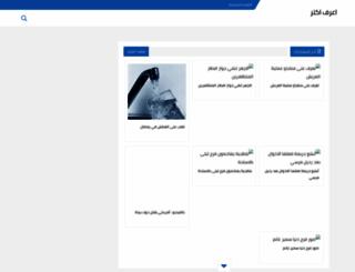 e3raf-aktar2.blogspot.com screenshot