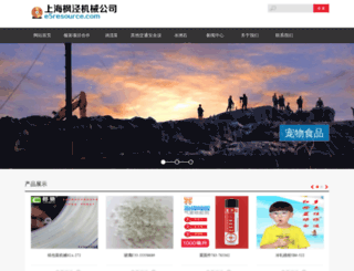 e5resource.com screenshot