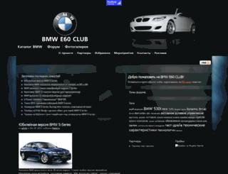e60club.ru screenshot