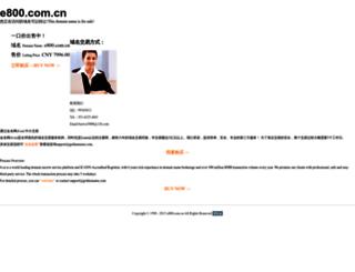 e800.com.cn screenshot
