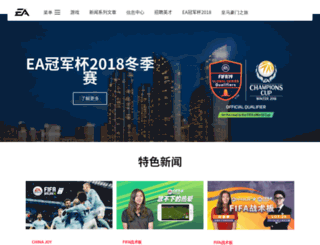 ea.com.cn screenshot