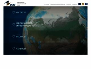 eaeunion.org screenshot