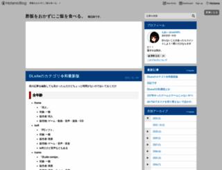 eai.hateblo.jp screenshot