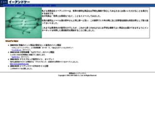 eandk.jp screenshot