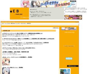 earlbox.sakura.ne.jp screenshot