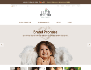 earthmamakorea.co.kr screenshot
