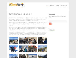 earthship.jp screenshot