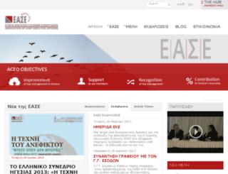ease.businesswebsites.gr screenshot