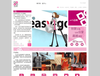 easi.com.cn screenshot