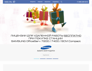 east-tel.ru screenshot