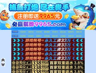 easthx.com screenshot