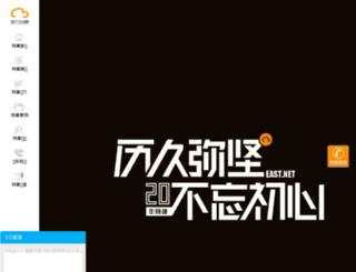 eastsite.east.net screenshot