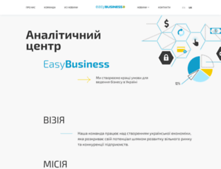easybusiness.in.ua screenshot