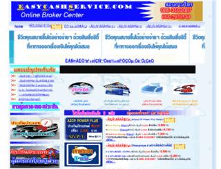 easycashservice.com screenshot