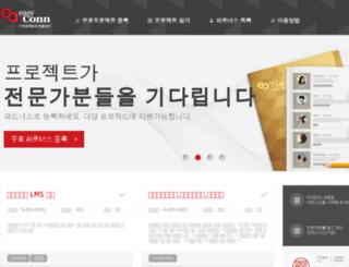 easyconn.co.kr screenshot