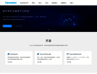 easydarwin.org screenshot