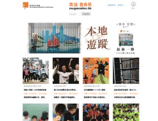 easymember.hk screenshot