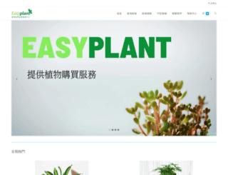 easyplant.hk screenshot