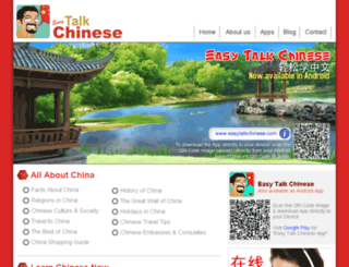 easytalkchinese.com screenshot