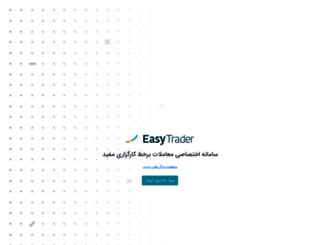 easytrader.ir screenshot