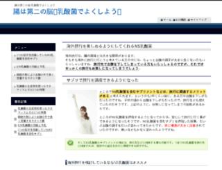 easyurl.jp screenshot