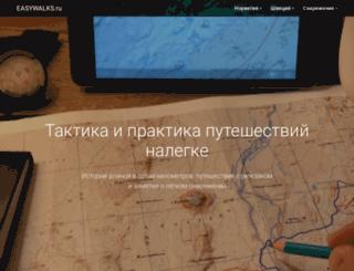 easywalks.ru screenshot