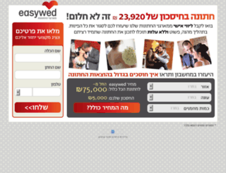 easywed.best-offers.co.il screenshot