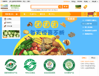 eatmall.com screenshot