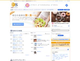 eatsmart.jp screenshot