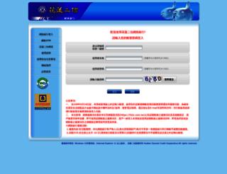ebank.hl2c.com.tw screenshot