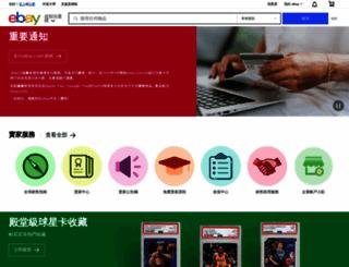 ebay.com.hk screenshot