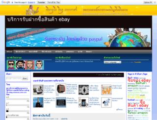 ebay.ninenox.com screenshot