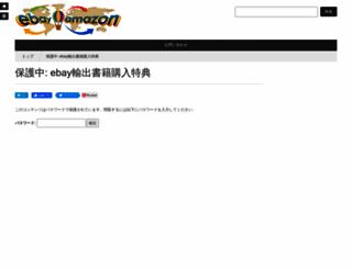 ebayamazon.jp screenshot