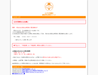 ebisu.mdja.jp screenshot