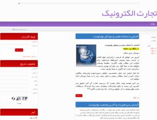 ebiz.rozblog.com screenshot