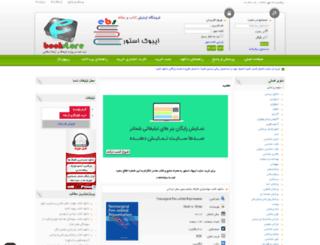 ebook-store.ir screenshot