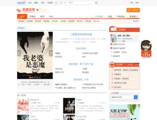 ebook2.tianya.cn screenshot