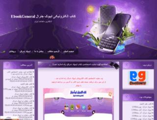 ebookgeneral.blogfa.com screenshot