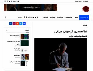 ebrahimi-dinani.com screenshot