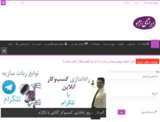 ebrahiminezhad.ir screenshot
