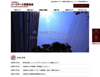 ebs-net.or.jp screenshot