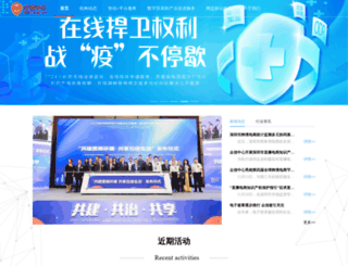 ebs.org.cn screenshot