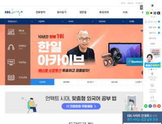 ebslang.co.kr screenshot