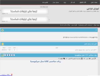 ebtedaee.ir screenshot