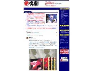 ebunko.ne.jp screenshot