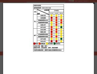 ebus.com.tw screenshot