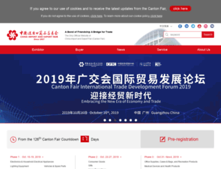ebusiness.cantonfair.org.cn screenshot